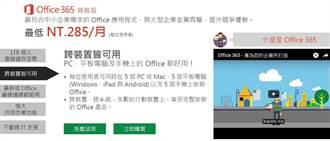 微軟Office 365頂級版─企業版E5上線