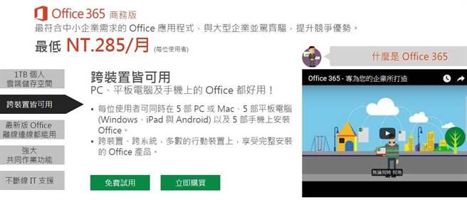 微軟Office 365企業版E5正式上線。(圖/翻攝微軟官網)