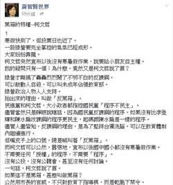 黃智賢批柯文哲:黑箱的特權