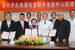 宏國、宏泰、尹衍樑集團捐款北榮 興建重粒子癌症治療中心