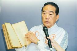 宋楚瑜:台灣需要有經驗的人治國