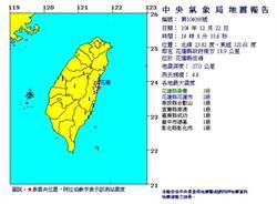 花蓮近海14:08地震 規模4.4