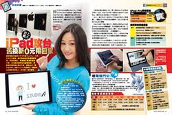 《時報周刊》史上最大iPad攻台 舊換新0元帶回家