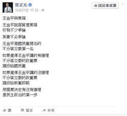 蔡正元鼓勵分裂投票 政黨重組預兆?