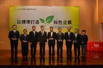 日月光連續四年獲BSI綠色企業典範肯定