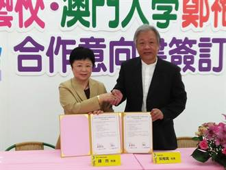 中華藝校與澳門大學鄭裕彤書院 簽合作意向書
