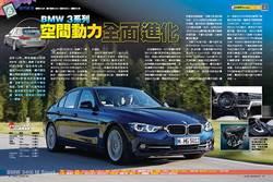 《時報周刊》BMW 3系列 空間動力全面進化