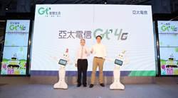 亞太電信Gt 4G慶週年 邀Pepper任駐店大使