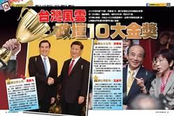 《時報周刊》台灣風雲  政壇10大金獎