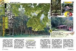 《時報周刊》南投。惠蓀林場清新絕塵 原生山林幽境