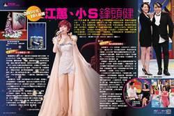《時報周刊》2015年度10大新聞  江蕙、小S鋒頭健