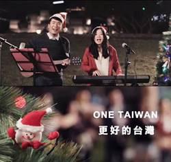 藍青年微電影渡聖誕 用歌聲唱出政策願景