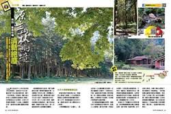《時報周刊》南投。惠蓀林場 原生山林幽境清新絕塵