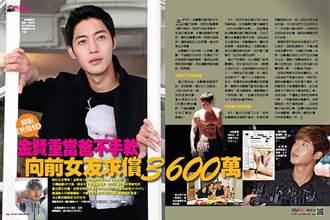 《時報周刊》韓版《世間情》  金賢重當爸不手軟  向前女友求償3600萬