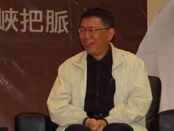 柯文哲:台灣政治人物沒有歷史觀