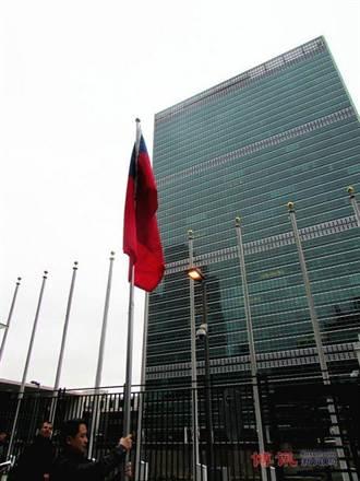 聯合國耶誕禮?中華民國國旗總部飄揚