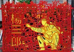 永和藝術教育發展協會主辦 全台首座變電箱藝術變裝秀