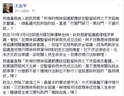 綠反對兩岸飛安協議 王金平批民進黨「竹篙鬥菜刀」