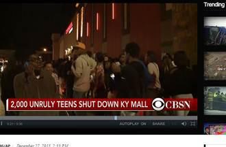 囂張! 千名青少年打群架 美購物中心被迫打烊