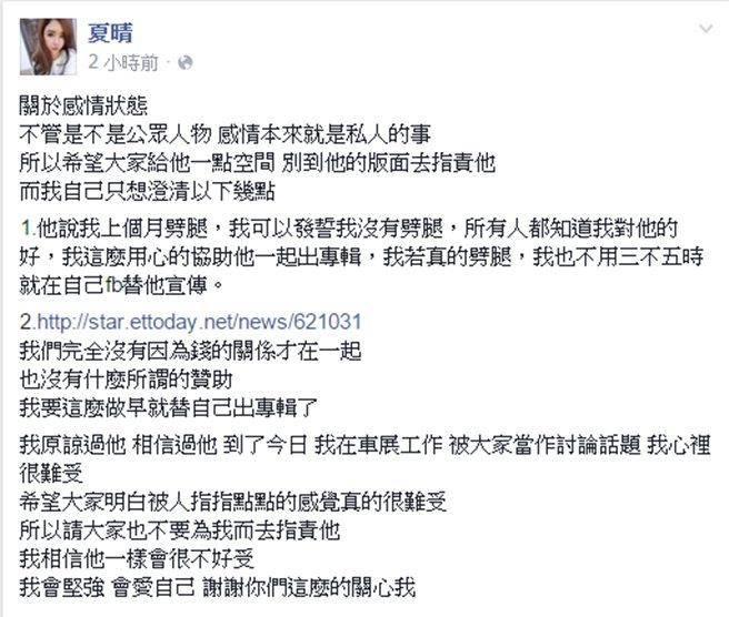 夏晴臉書聲明全文。(圖/截取自夏晴臉書)