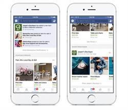 臉書測試 針對用戶興趣提供多層動態消息