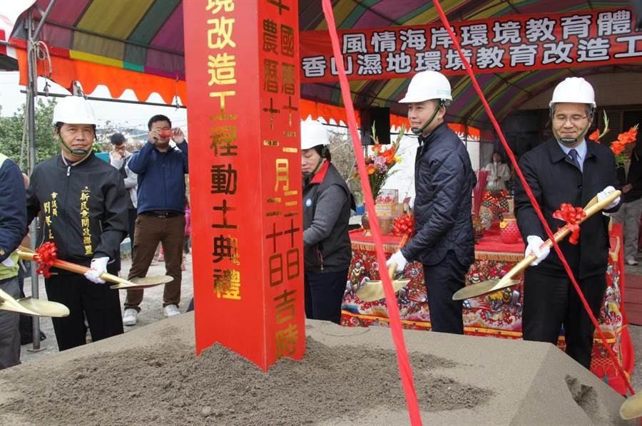 新竹市香山濕地30日舉行開工典禮,市長林智堅(右二)偕同產業發展處出席動土儀式。(郭芝函攝)