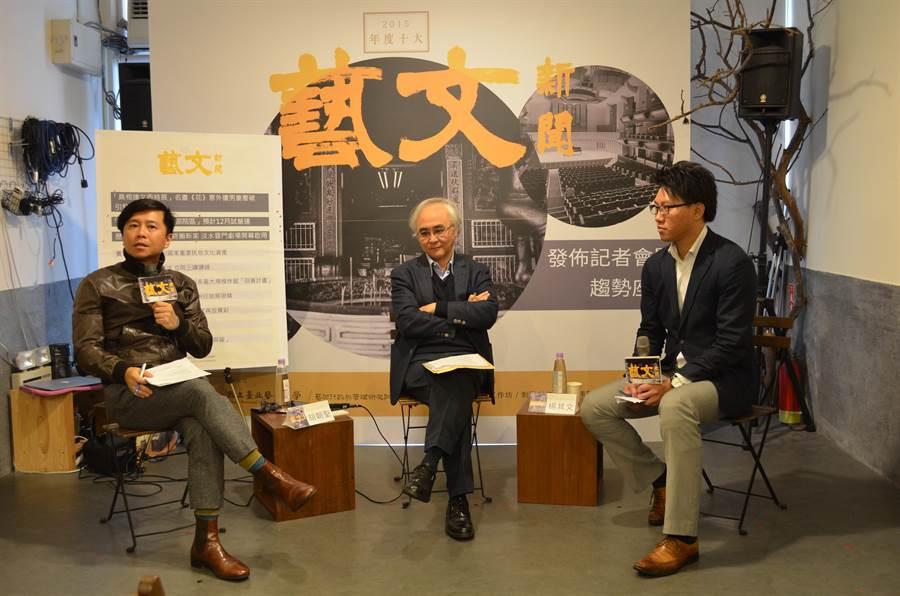 2015年度十大藝文新聞發布記者會現場。(台北藝術大學提供)