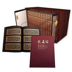 故宮南院開館重頭戲 見《龍藏經》獲七世福報