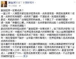 誰說經濟一定要成長?謝金河:台灣走到盡頭剩兩條路