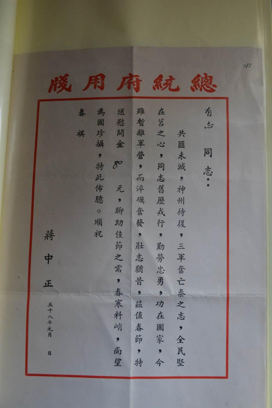 沈有志退役后,仍持续接到蒋中正总统的慰问信。(作者摄)