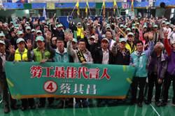 蔡其昌勞工後援會成立 五百壯士勞工相挺