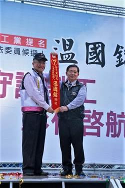 勞工黨溫國銘競選總部成立 胞兄陳杰為弟披彩帶