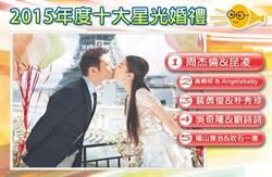 修成正果!2015年度十大星光婚禮