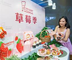 Mister Donut展新店 草莓季同步開跑