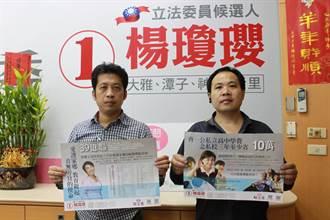 楊瓊瓔發表教育文宣 洪慈庸獲華僑打氣