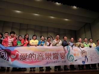 歸仁文化中心「愛的音樂饗宴」落實融合
