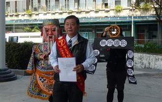 還我清白 彰化2選區溫國銘控告檢舉人