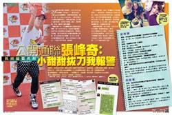 《時報周刊》抓頭掄牆真相 公開通聯 張峰奇:小甜甜拔刀我報警