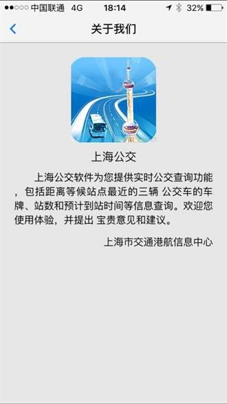 上海智慧化 官方交通APP首曝光