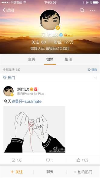 劉翔微博放閃 情訂撐竿跳女將吳莎