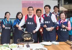 謝龍介秀廚藝 馬英九讚嘆