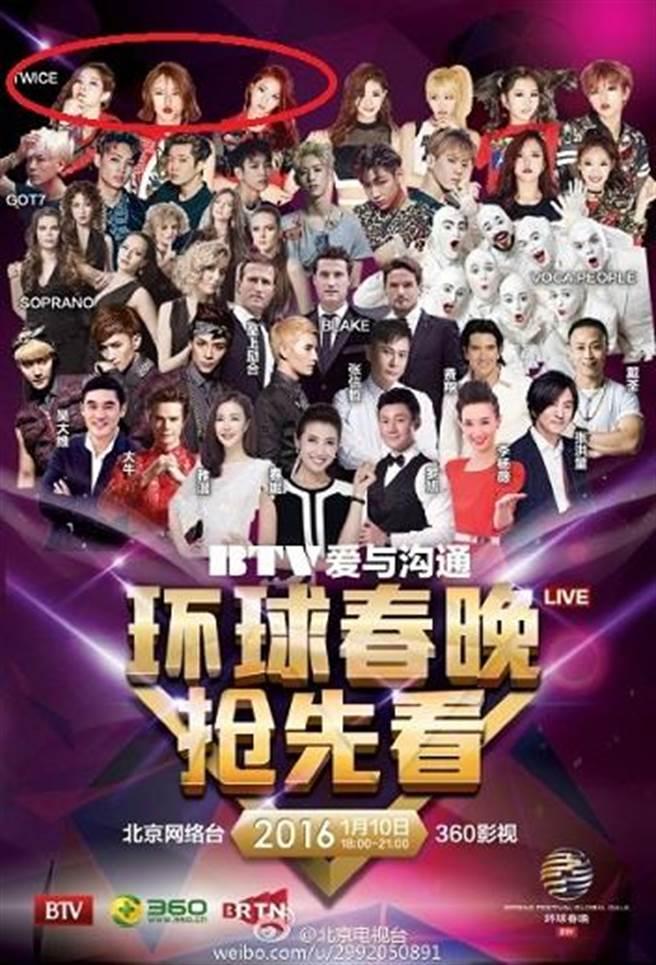 BTV環球節目單依然可見Twice身影。(圖/取材自微博)