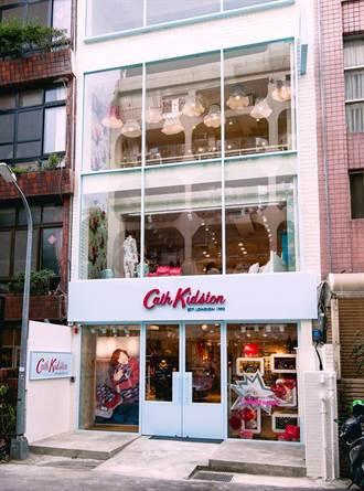 小清新、印花控看這裡!Cath Kidston台北中山旗艦店即將開幕