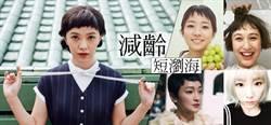瀏海減齡術!2016年亞洲女星最新流行「瀏海剪過頭」