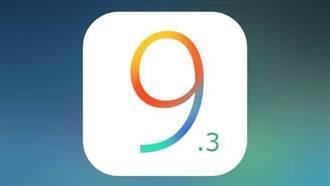 iOS 9.3 beta 1釋出 新功能一籮筐
