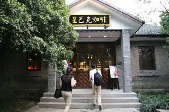 中國星巴克明年展店500家 給員工購房補助