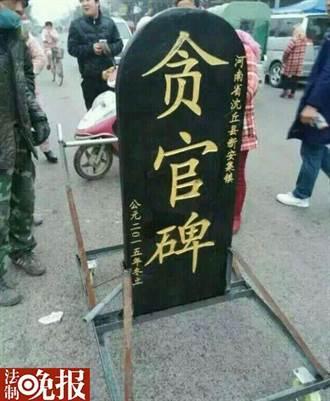 河南村民不滿徵地補償 立貪官碑