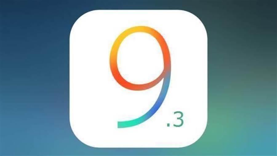 傳出將與新4吋iPhone(iPhone 5e)同時現身的iOS 9.3,已釋出首個beta版,曝光多樣新功能,備受期待。(圖/翻攝iPhonehacks,編輯後製)