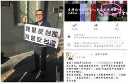 網友支持取消台灣國籍 黃安:台灣又不是國家