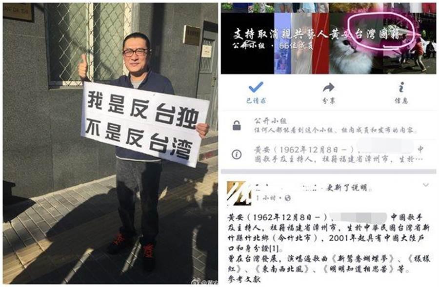 黃安頻頻開砲,這次再針對「台灣國籍」發表言論。(圖/翻攝自黃安微博)